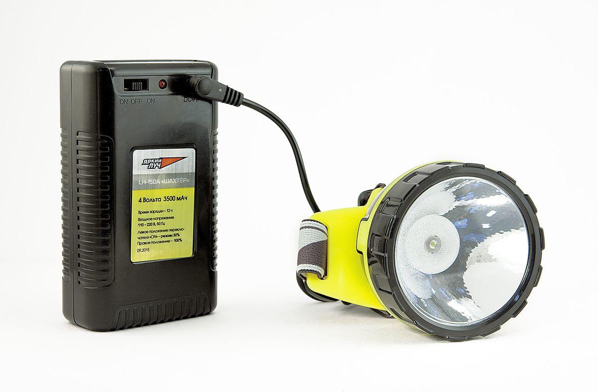 Фонарь налобный Яркий Луч LH-150A. Шахтер, аккумуляторный4606400616238Налобный фонарь Яркий Луч LH-150A. Шахтер - это мощное осветительное устройство, которое крепится на голову при помощи ремешка. Изделие работает от кислотно-свинцового аккумулятора, который крепится к поясу при помощи клипсы. Корпус фонаря изготовлен из АБС-пластика. Аккумулятор заряжается от сети 220 В. Головная часть устройства меняет свое положение при необходимости.Особенности:- 2 режима работы: 100% (время работы при полностью заряженном аккумуляторе - 15 часов), 30% (время работы - 30 часов).- Источника света: светодиод мощностью 2 Вт.- Индикация заряда на аккумуляторном блоке.