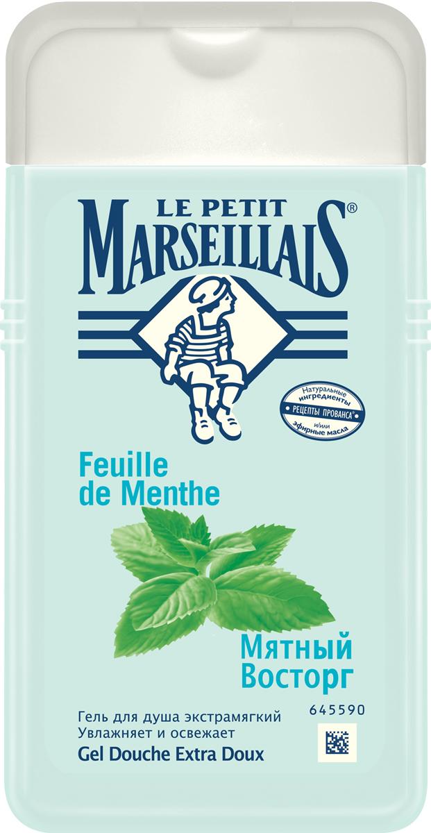 Le Petit Marseillais Гель для душа Мятный восторг, 250 млFS-00897Наша мята выращена во Франции на органических фермах. Этот гель заботливо очищает вашу кожу. Его воздушная и легкосмывающаясяпена оставляет свежий аромат. Ваша кожа мягкая, увлажненная и свежая.