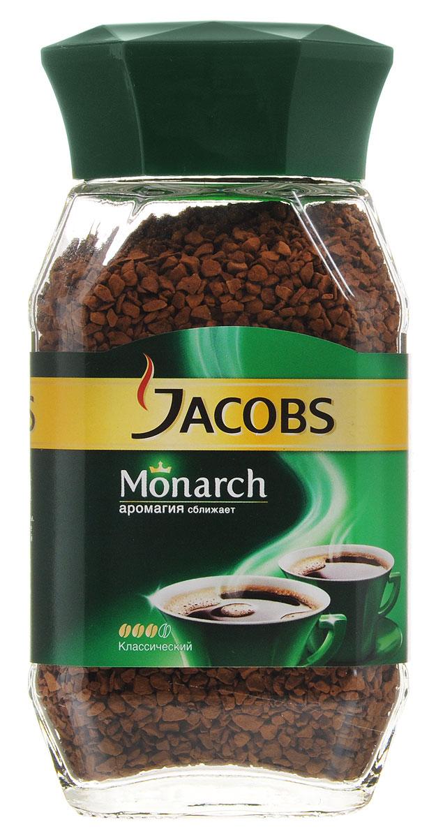 Jacobs Monarch кофе натуральный растворимый, 95 г0120710Jacobs Monarch обладает богатым, классическим вкусом и притягательным ароматом благодаря искусному сочетанию отборных кофейных зерен и глубокой обжарке. Почувствуйте как его Аромагия заполняет все вокруг, создавая атмосферу теплоты и общения.