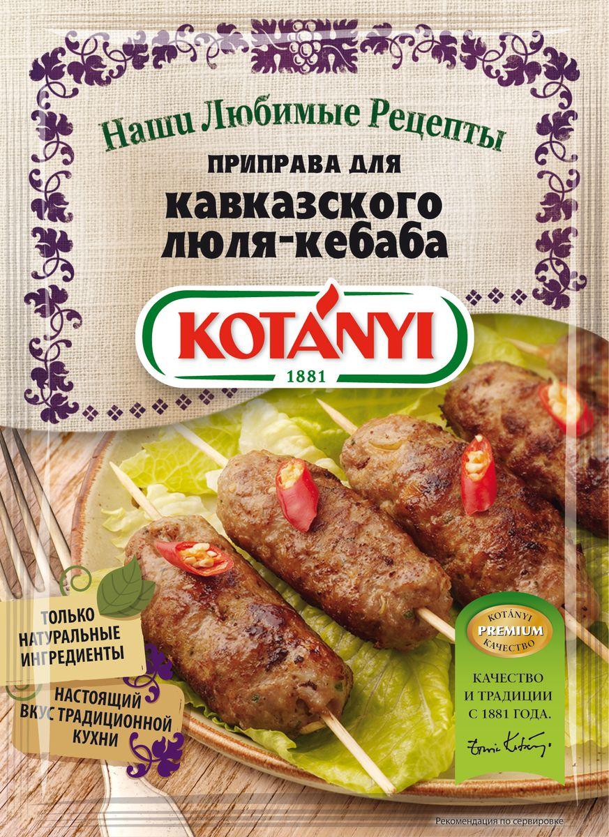 Kotanyi Приправа для кавказского люля-кебаба, 25 г151311Узбекский плов и лагман, украинский борщ, кавказский люля-кебаб и харчо - все это любимые и знакомые с самого детства блюда. Чтобы помочь вам их приготовить такими, какими они должны быть, австрийская компания Kotanyi предлагает классические рецепты этих блюд, для которых лучшие специи и травы самого высокого качества были специально отобраны по всему миру.Попробуйте Наши любимые рецепты и откройте для себя удивительный мир специй Kotanyi. Насладитесь богатством их вкуса и аромата!