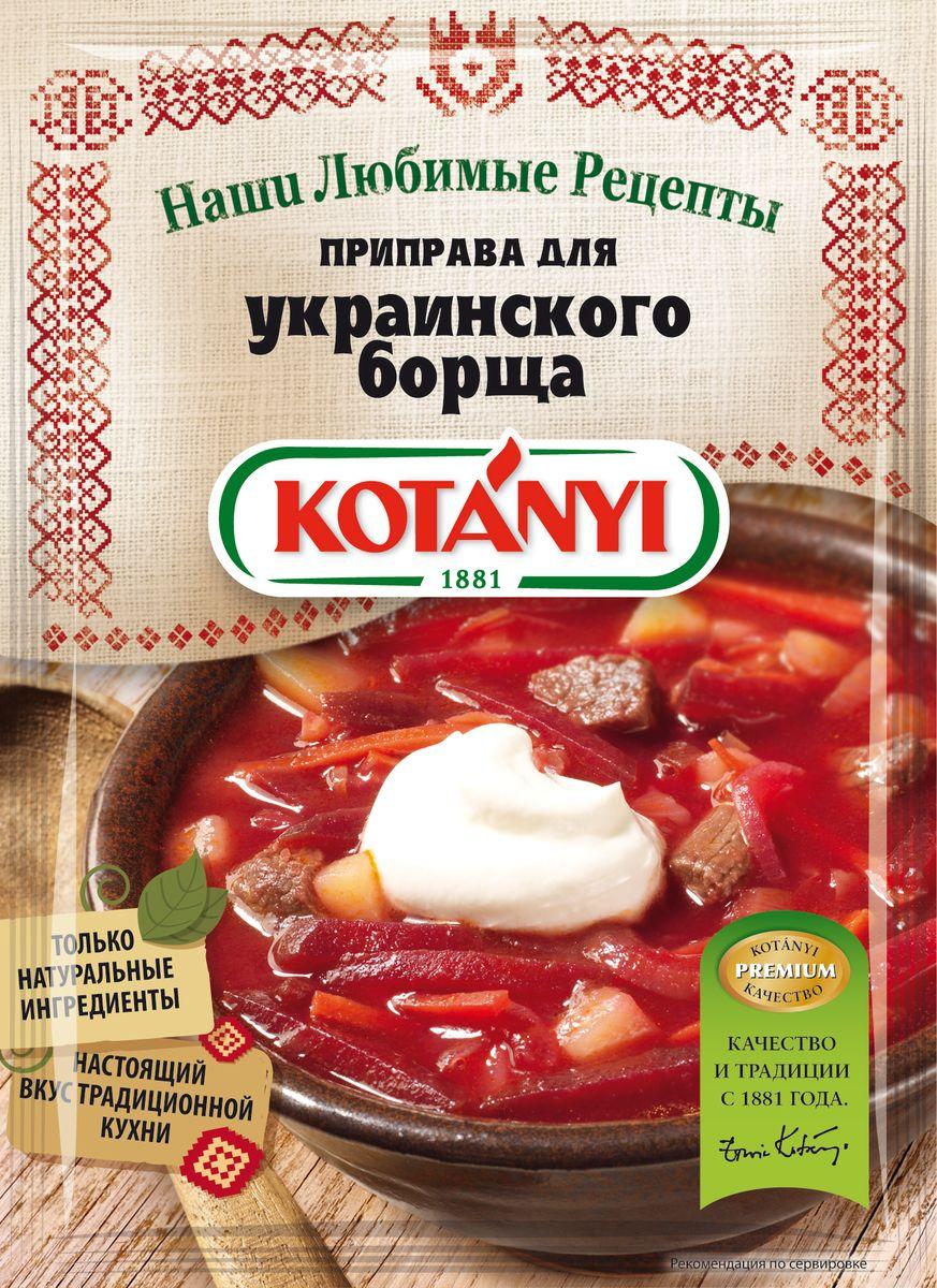 Kotanyi Приправа для украинского борща, 25 г0120710Узбекский плов и лагман, украинский борщ, кавказский люля-кебаб и харчо - все это любимые и знакомые с самого детства блюда. Чтобы помочь вам их приготовить такими, какими они должны быть, компания Kotanyi предлагает классические рецепты этих блюд, для которых лучшие специи и травы самого высокого качества были специально отобраны по всему миру.Откройте для себя удивительный мир специй Kotanyi. Насладитесь богатством их вкуса и аромата! Без усилителей вкуса, без консервантов, без красителей.Приправа для украинского борща Kotanyi - настоящий вкус традиционной кухни. Только натуральные ингредиенты.