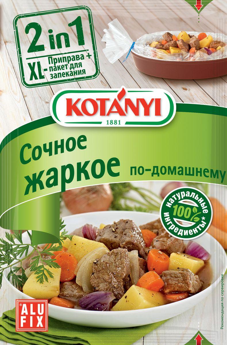 Kotanyi Приправа для сочного жаркого по-домашнему, 25 г0120710Kotanyi 2 в 1 - это идеальное сочетание изысканной смеси трав и специй и удобного пакета для запекания. Тщательно отобранные специи гарантируют совершенный вкус, а пакет для запекания - необыкновенно сочное блюдо!