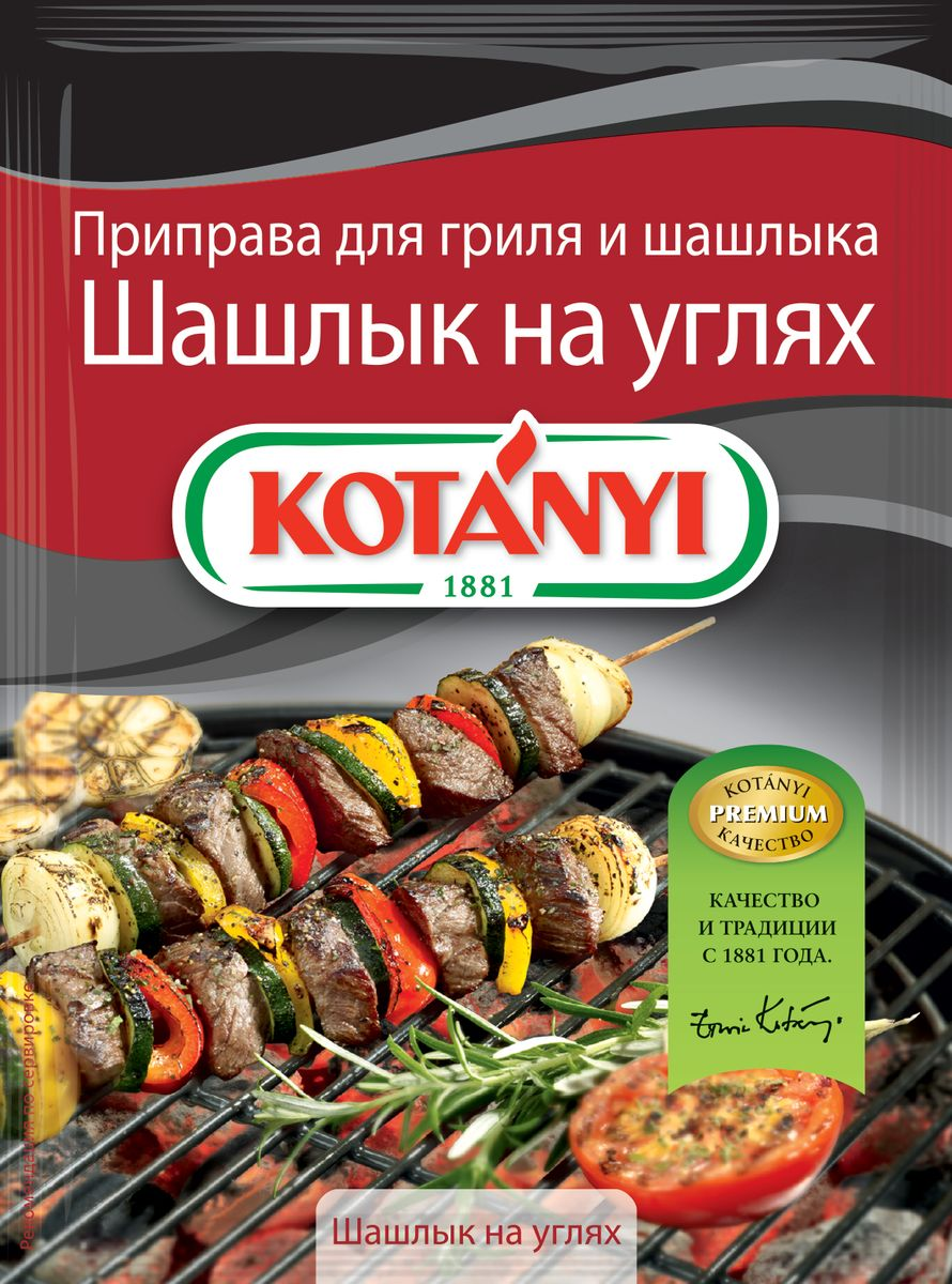 Kotanyi Приправа для гриля и шашлыка Шашлык на углях, 30 г151911Приправа для гриля и шашлыка Kotanyi Шашлык на углях сочетает в себе тщательно отобранные специи для приготовления идеального шашлыка! Более того, эта приправа придаст любым блюдам, приготовленным на гриле или сковороде, изумительный аромат дымка. Прекрасно подходит для любого вида мяса, птицы, дичи, овощей, приготовленных на углях.