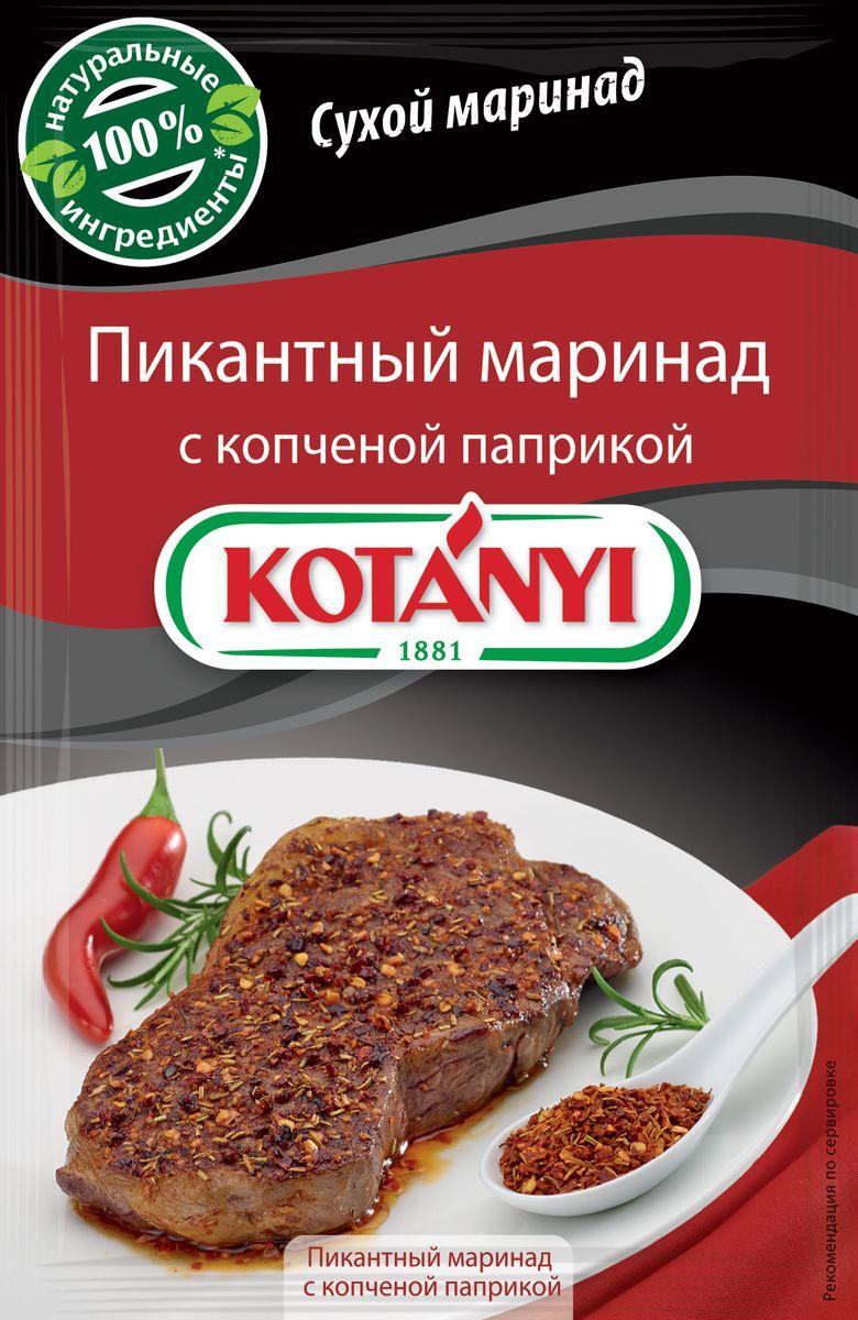 Kotanyi Пикантный маринад с копченой паприкой, 22 г0120710Пряный, сладковатый с копченым ароматом – идеален для барбекю. Натрите приправой говядину, баранину или свинину перед приготовлением. Отлично сочетается с рыбой, особенно с лососем. Блюдо станет более сочным, а вкус интенсивным, если смешать приправу с оливковым маслом и повторно нанести на мясо во время приготовления. Идеален для приготовления свинины, говядины, классичеких стейков и рыбы.Внимание! Может содержать следы глютеносодержащих злаков, яиц, сои, сельдерея, кунжута, орехов, молока (лактозы), горчицы.Уважаемые клиенты! Обращаем ваше внимание, что полный перечень состава продукта представлен на дополнительном изображении.
