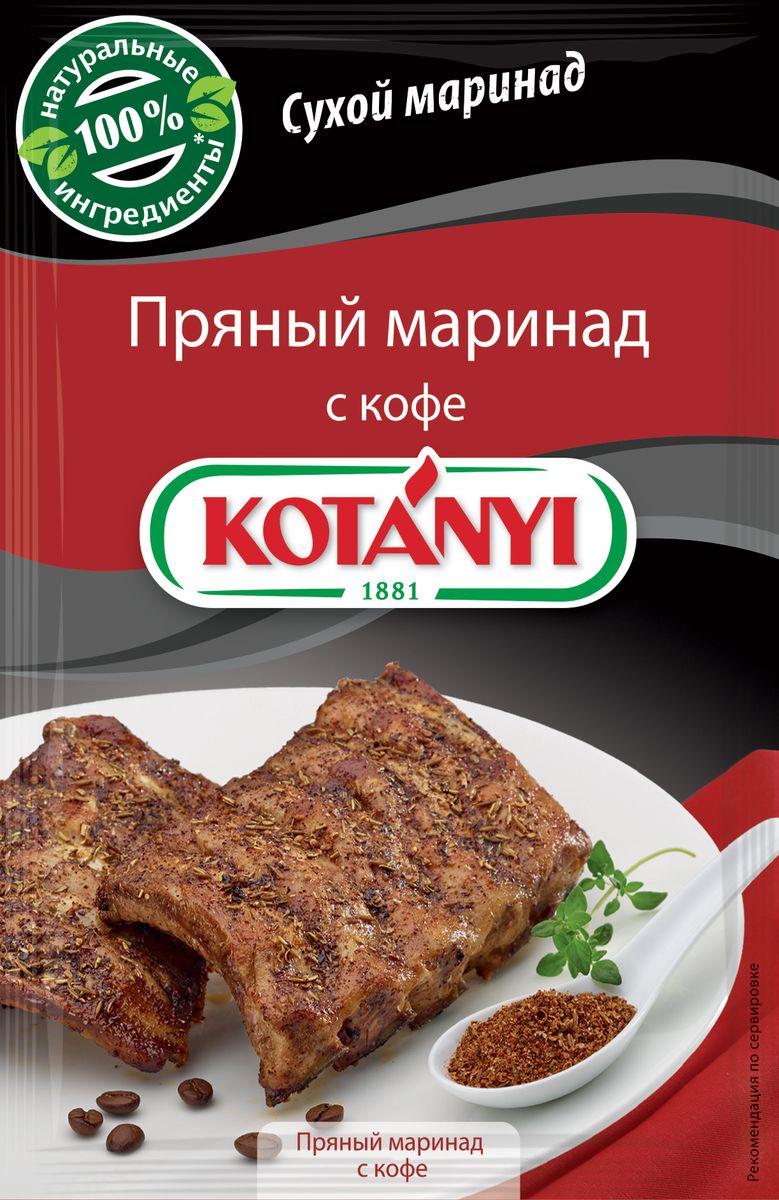 Kotanyi Приправа Пряный маринад с кофе, 22 г115111Сухой маринад - это особая приправа, которая идеально подходит для приготовления блюд на гриле, а также для жарки и запекания в духовке.
