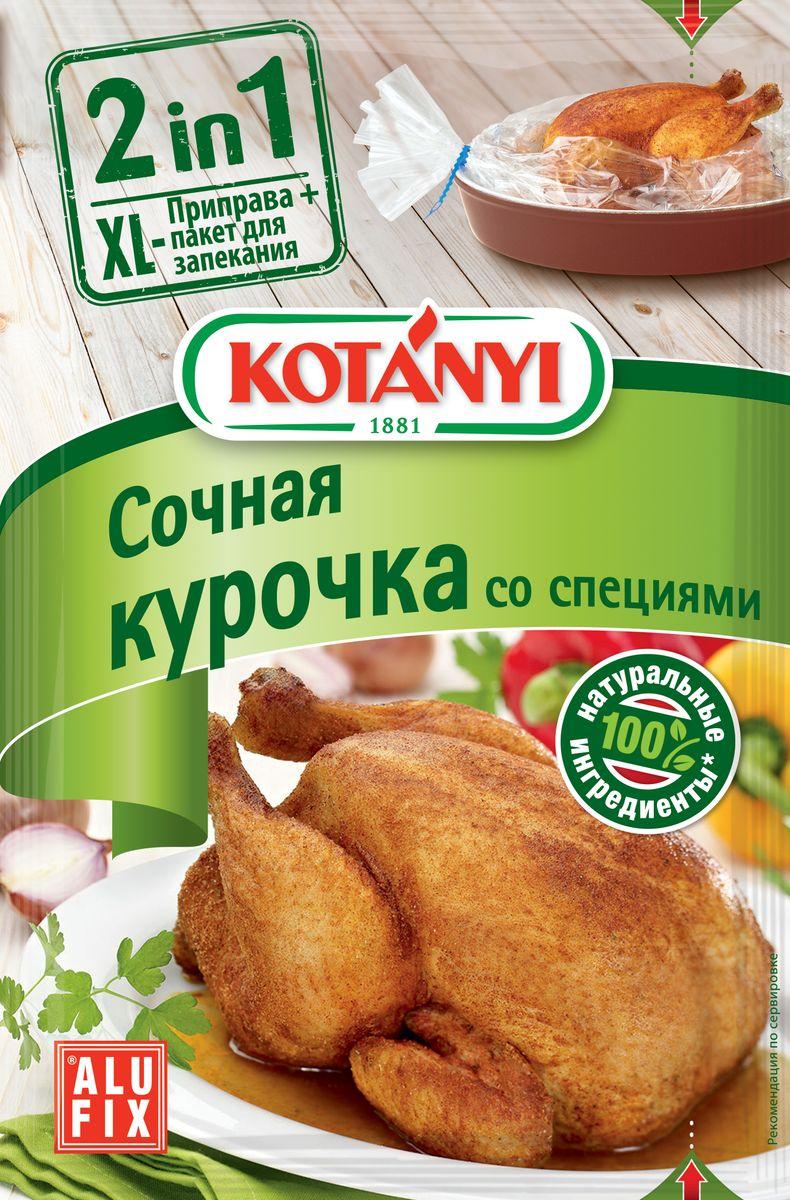 Kotanyi Приправа для сочной курочки со специями, 25 г24Приправа для сочной курочки со специями Kotanyi - 100% натуральные ингредиенты. Без усилителей вкуса, без консервантов, без красителей.Kotanyi 2 in 1 - это идеальное сочетание изысканной смеси трав и специй и удобного пакета для запекания. Тщательно отобранные специи Kotanyi гарантируют совершенный вкус, а пакет для запекания - необыкновенно сочное блюдо!Пакет для запекания находится внутри упаковки. Материал - ПЭТФ, размер: 24,4 см х 37,7 см.