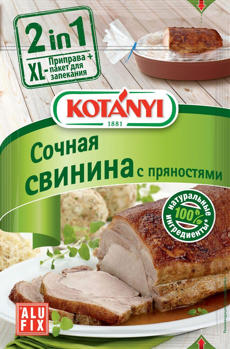 Kotanyi Приправа для сочной свинины с пряностями, 25 г0120710Приправа для сочной свинины со специями Kotanyi - 100% натуральные ингредиенты. Без усилителей вкуса, без консервантов, без красителей.Kotanyi 2 in 1 - это идеальное сочетание изысканной смеси трав и специй и удобного пакета для запекания. Тщательно отобранные специи Kotanyi гарантируют совершенный вкус, а пакет для запекания - необыкновенно сочное блюдо!Пакет для запекания находится внутри упаковки. Материал - ПЭТФ, размер: 24,4 см х 37,7 см.