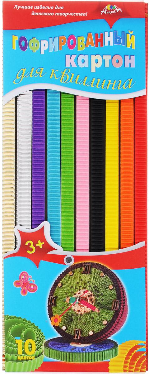 Набор цветного гофрированного картона для квилинга Апплика Часы позволит вашему ребенку создавать всевозможные аппликации и поделки. Набор состоит из 60 полосок гофрированного картона 10 цветов, по 6 полосок каждого цвета: желтого, оранжевого, салатового, красного, розового, черного, голубого, фиолетового, а также золотистого и серебристого. Создание поделок из цветного гофрированного картона поможет ребенку в развитии творческих способностей.