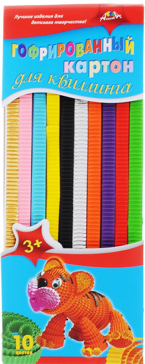 Апплика Гофрированный картон для квилинга ТигренокЦБм2_П10 9522Набор цветного гофрированного картона для квилинга Апплика Тигренок позволит вашему ребенку создавать всевозможные аппликации и поделки. Набор состоит из 60 полосок гофрированного картона 10 цветов, по 6 полосок каждого цвета: желтого, оранжевого, салатового, красного, розового, черного, голубого, фиолетового, а также золотистого и серебристого. Создание поделок из цветного гофрированного картона поможет ребенку в развитии творческих способностей.