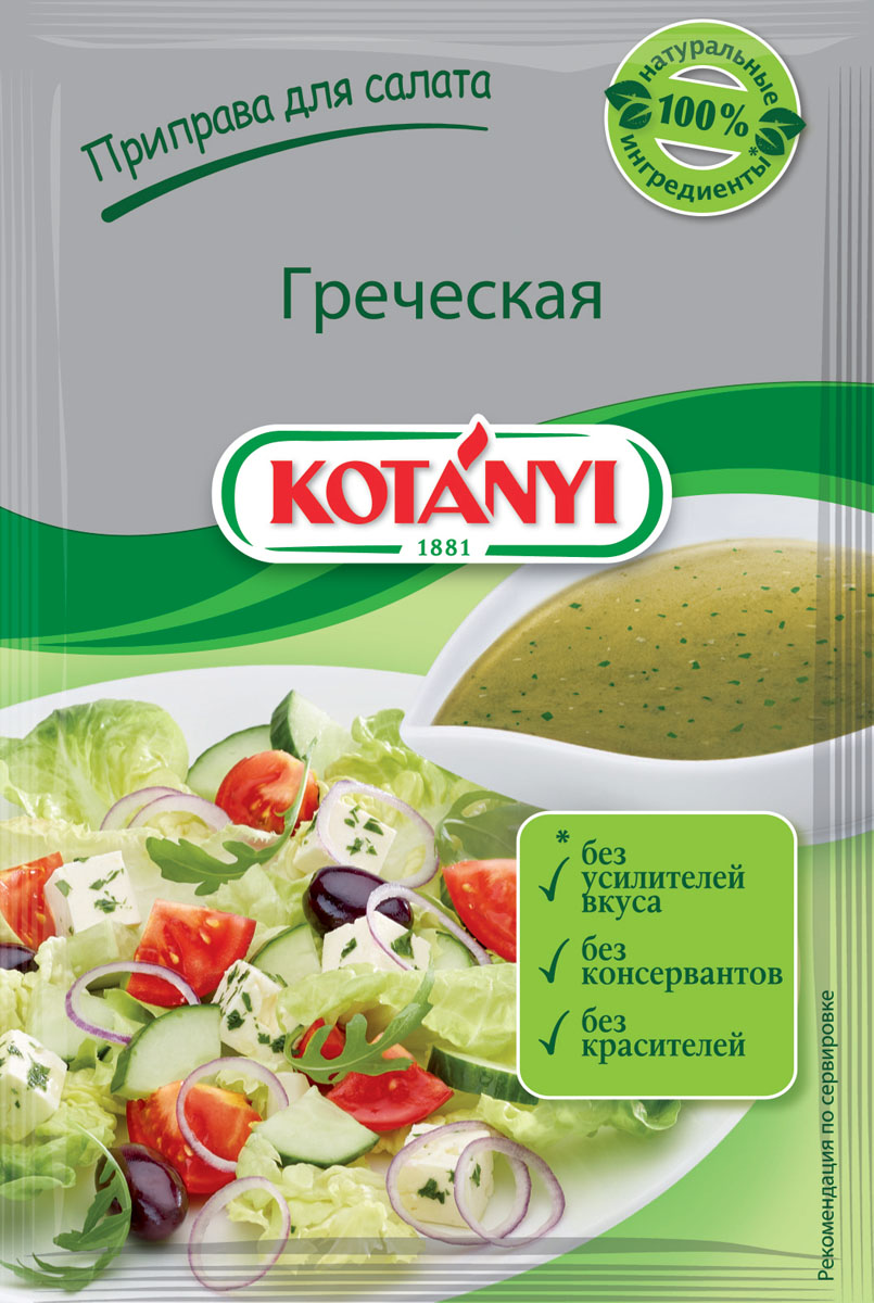 Kotanyi Для салата греческая, 13 г106611К Приправе для салата Греческая Kotanyi добавьте 7 ст. л. воды, 2 ст. л. уксуса, 5 ст. л. масла и перемешайте. Заправьте салат получившимся соусом перед подачей на стол. Приятного аппетита!100% натуральные ингредиенты: без усилителей вкуса без консервантов без красителейУважаемые клиенты! Обращаем ваше внимание, что полный перечень состава продукта представлен на дополнительном изображении.Может содержать следы глютеносодержащих злаков, яиц, сои, сельдерея, кунжута, орехов, молока (лактозы), горчицы.