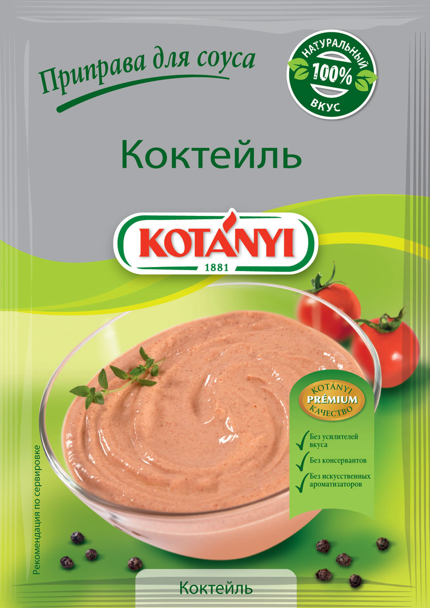 Kotanyi Приправа для соуса Коктейль, 13 г