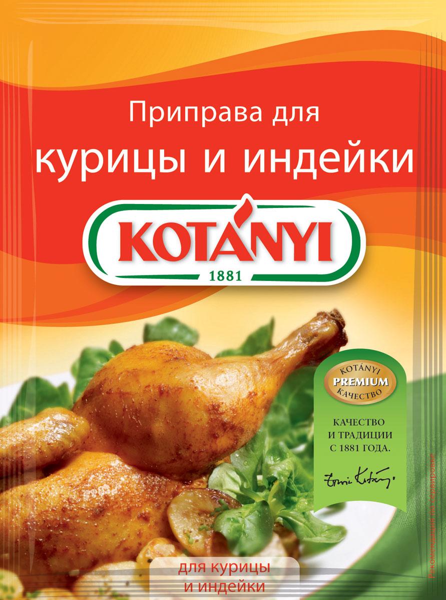 Kotanyi Приправа для курицы и индейки, 30 г0120710Приправа для курицы и индейки Kotanyi - это гармоничное сочетание паприки (красного сладкого перца) и трав. Приправа прекрасно подходит для приготовления разнообразных блюд из курицы, утки, индейки и кролика. Она придаст золотистую и хрустящую корочку вашему блюду.