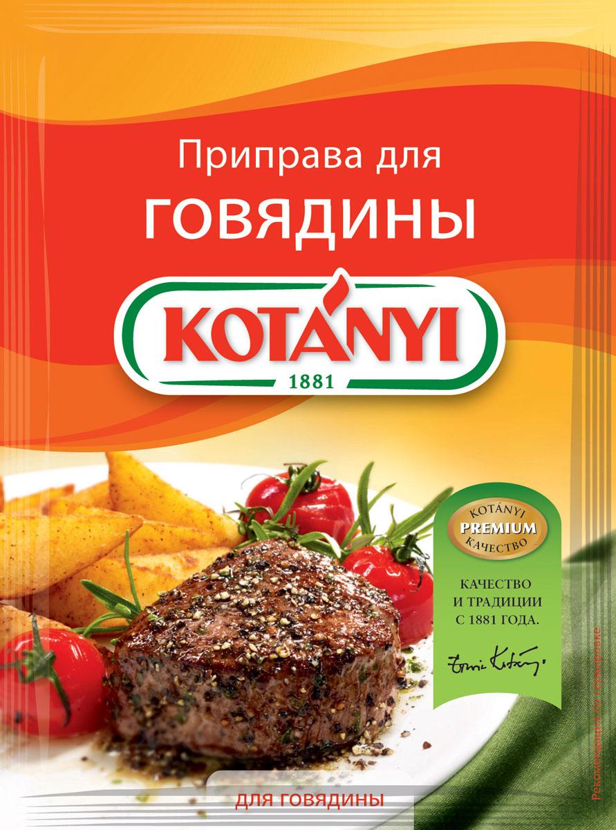 Kotanyi Приправа для говядины, 30 г0120710Приправа для говядины Kotanyi - это сбалансированная смесь специально отобранных специй и трав для разнообразных блюд из говядины.Применение: приправа идеально подходит для котлет, говяжьей вырезки, стейков, ребрышек и других блюд из говядины.