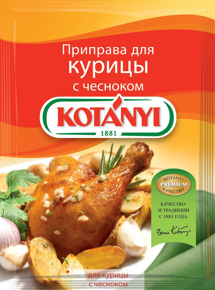 Kotanyi Приправа для курицы с чесноком, 30 г0120710Приправа для курицы с чесноком Kotanyi - это аппетитное сочетание чеснока, средиземноморских трав, лука и паприки. Насыщенный вкус и пикантная острота приправы доставят вам истинное наслаждение!Применение: прекрасно сочетается с любыми блюдами из курицы.