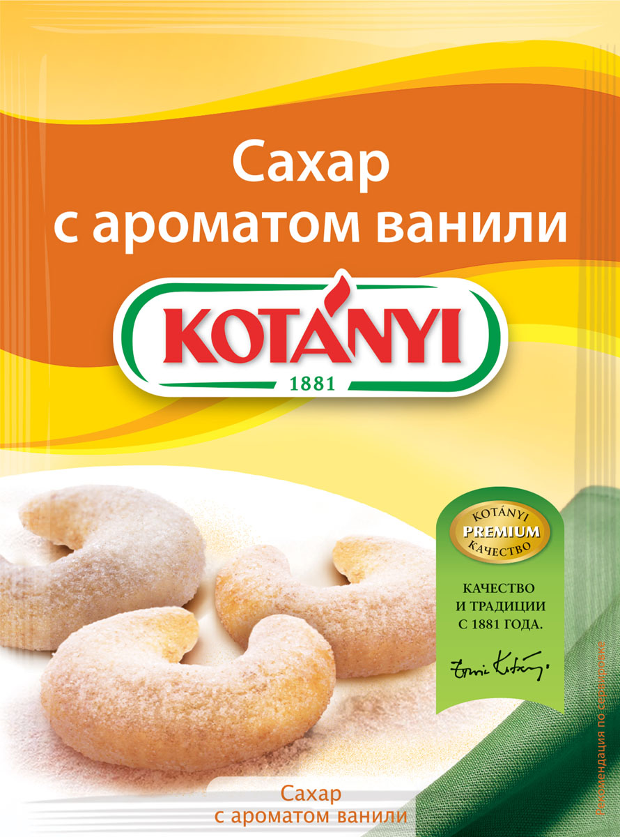 Kotanyi Сахар с ароматом ванили, 50 г