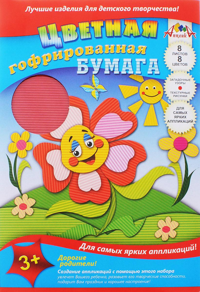 Апплика Цветная бумага гофрированная Солнышко 8 листов72523WDГофрированная цветная бумага Апплика Солнышко формата А4 идеально подходит для детского творчества: создания аппликаций, оригами и многого другого.В упаковке 8 листов гофрированной бумаги 8 разных цветов.Бумага упакована в папку с окошком, выполненную из мелованного картона.Детские аппликации из тонкой цветной бумаги - отличное занятие для развития творческих способностей и познавательной деятельности малыша, а также хороший способ самовыражения ребенка.Рекомендуемый возраст: от 3 лет.