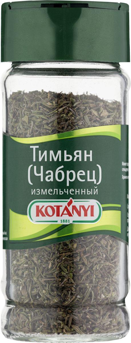Kotanyi Чабрец (тимьян) измельченный, 14 г0120710Тимьян (Чабрец) измельченный может содержать следы глютеносодержащих злаков, яиц, сои, сельдерея, кунжута, орехов, горчицы, молока (лактозы).