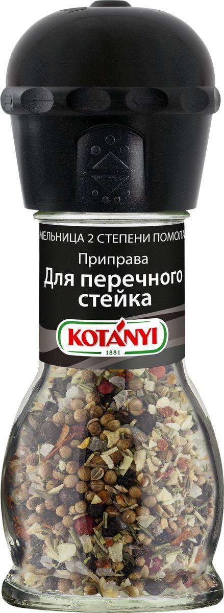 Kotanyi Приправа для перечного стейка, 45 г439411Приправа для перечного стейка Kotanyi идеально подходит для стейков, а также любого мяса, приготовленного на гриле или сковороде.Ручная мельница имеет 2 степени помола.