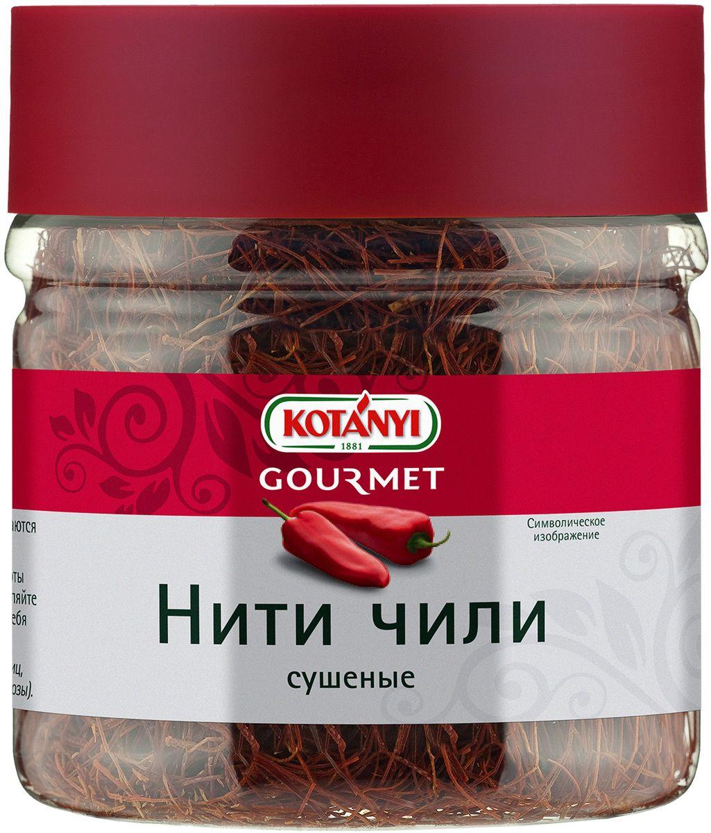 Kotanyi Нити чили сушеные, 45 г0120710Нити чили сушеные Kotanyi отличаются умеренно острым вкусом. Подходят для придания приятной легкой остроты всем блюдам, а также для украшения блюд. Добавляйте нити чили в начале готовки, чтобы они впитали в себя жидкость.