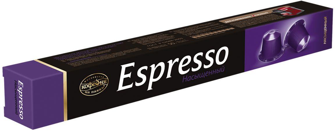 Московская кофейня на паяхъ Espresso Насыщенный кофе в капсулах, 10 шт0120710Московская кофейня на паяхъ Espresso - классический вариант кофе, который всегда был фаворитом среди кофейных сортов наивысшего качества. Рецептура этого букета обеспечивает его потрясающий оригинальный вкус. Для приготовления этого кофе используются лишь отборные зерна арабики, а сам напиток содержит достаточное количество кофеина, при этом деликатно действует на желудок, не раздражая его слизистую оболочку.