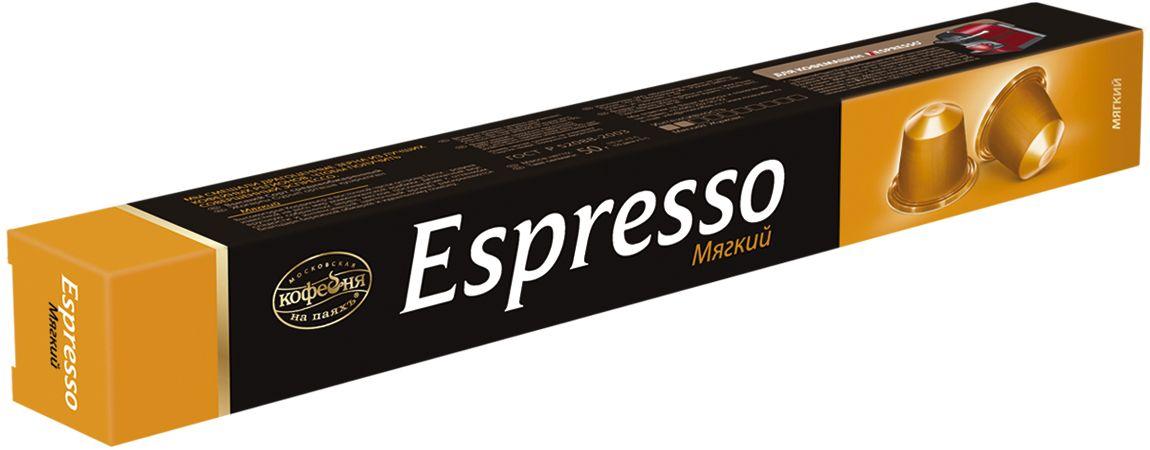 Московская кофейня на паяхъ Espresso Мягкий кофе в капсулах, 10 шт0120710Мягкий кофе Espresso Московская кофейня на паяхъ подарит вам изумительный вкус и аромат, а также незабываемые впечатления каждый день.Мягкий - утонченный, обволакивающий теплотой. Романтические натуры оценят деликатный вкус вручную собранных зерен, мягкое послевкусие с оттенком сладости и интенсивный цветочный аромат, которые раскрываются благодаря бережной обжарке и идеальному помолу.