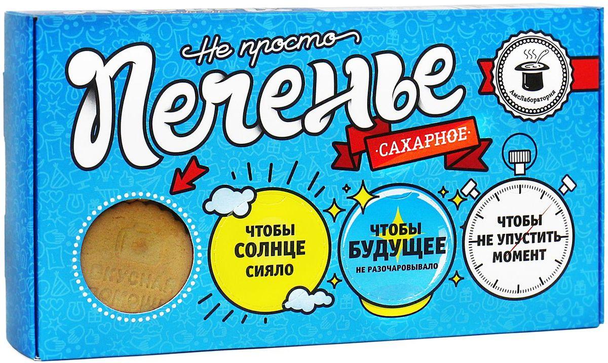 Вкусная помощь печенье сахарное Не просто печенье, 200 г0120710Не просто печенье подарит всем прекрасное настроение! Его не только вкусно кушать, но и с ним можно играть. На каждом печенье имеется оригинальная мотивирующая надпись, выполняя которую, вы можете создавать неповторимую теплую игру со своими близкими и друзьями.Уважаемые клиенты! Обращаем ваше внимание, что полный перечень состава продукта представлен на дополнительном изображении.