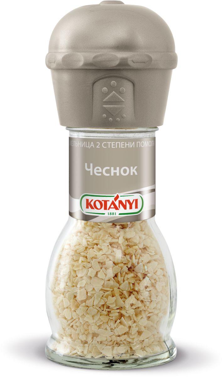 Kotanyi Чеснок, 48 г24Чеснок обладает пикантным, немного жгучим и чуть сладковатым вкусом. Чеснок - это неотъемлемый ингредиент средиземноморской и азиатской кухни. Чеснок Kotanyi придаст вашим блюдам такой же неповторимый вкус и аромат, как и свежий чеснок.Мельница имеет две степени помола.