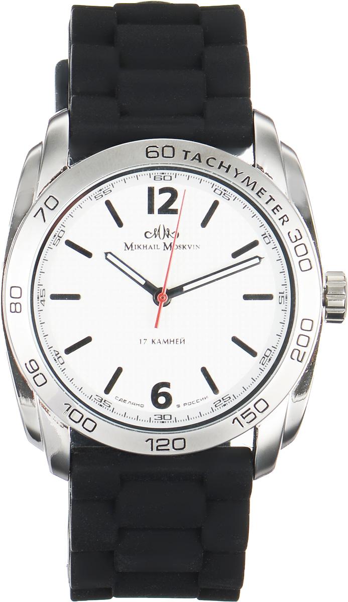 Часы наручные мужские Mikhail Moskvin, цвет: черный, серебристый. 1116A1L24106черныеСтильные мужские наручные часы Mikhail Moskvin изготовлены из высокотехнологичной гипоаллергенной нержавеющей стали и дополнены ремешком из силикона, который фиксируется широкими двойными ушами. Для того чтобы защитить часы от повреждений используются высокопрочное минеральное стекло и противоударное устройство оси баланса.Данная модель сочетает в себе комфорт, выносливость и эстетику.Широкий корпус покрыт высоколегированной сталью методом IP-напыления ионами по современным технологиям и обладает водозащитой равной в 3 Bar. По контуру безеля нанесена тахиметрическая шкала, позволяющая владельцу измерить среднюю скорость движения. Поле белого циферблата гольошировано узором женевские гвозди. Часовая индикация представлена в виде черных арабских цифр и знаков. Прямые черные стрелки дополняет красная секундная. Модель комплектуется простым в эксплуатации механическим механизмом с ручным заводом. Число используемых функциональных рубиновых камней в механизме - 17.Браслет оснащен надежной и удобной в использовании застежкой-пряжкой, которая позволит с легкостью снимать и надевать часы, а также регулировать длину браслета.Часы упакованы в блистер.Часы Mikhail Moskvin подчеркнут мужской характер и отменное чувство стиля их обладателя.