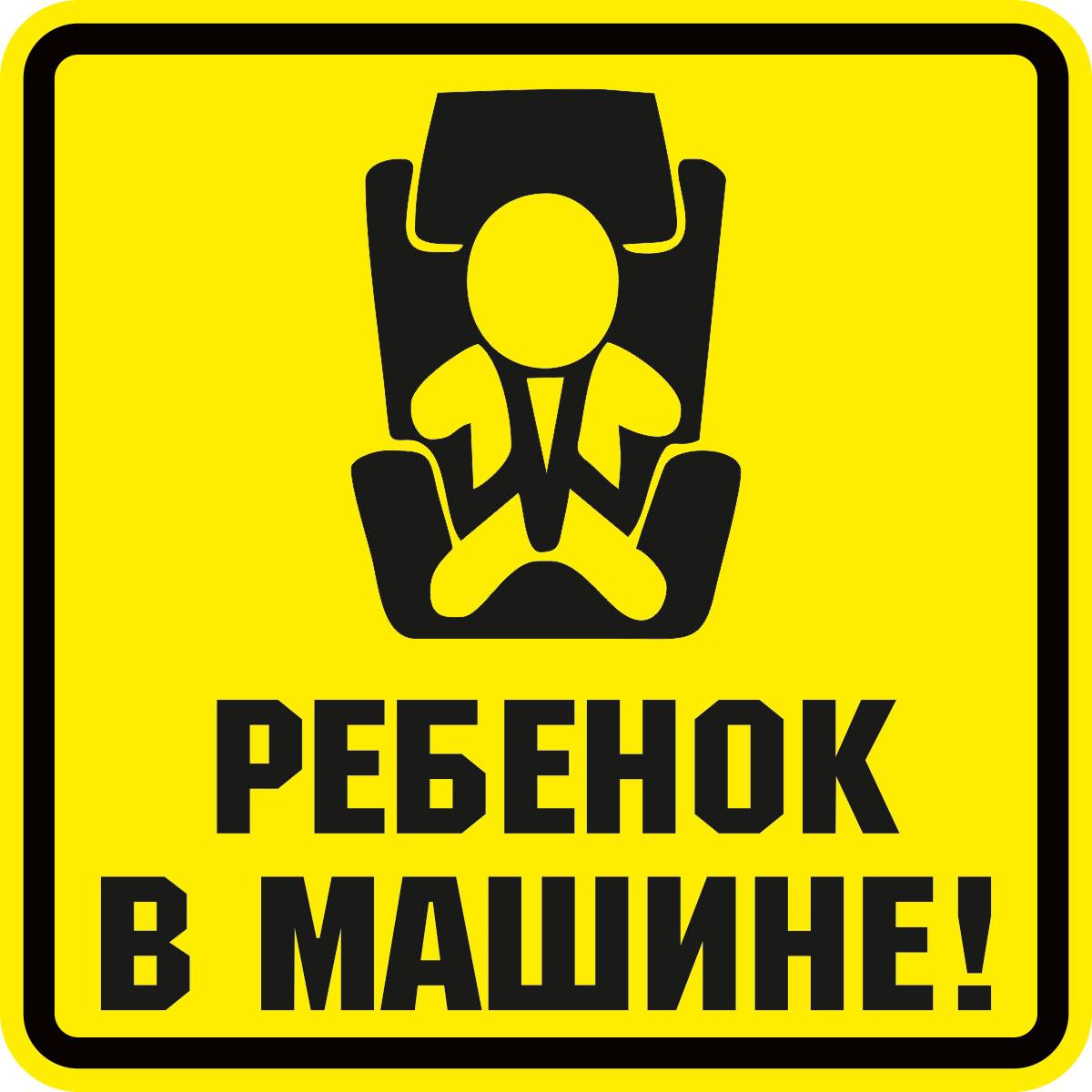 Наклейка автомобильная Оранжевый слоник Ребенок в машине!, виниловая. 150AZ004YBВетерок 2ГФОригинальная наклейка Оранжевый слоник Ребенок в машине! изготовлена из высококачественной виниловой пленки, которая выполняет не только декоративную функцию, но и защищает кузов автомобиля от небольших механических повреждений, либо скрывает уже существующие.Виниловые наклейки на автомобиль - это не только красиво, но еще и быстро! Всего за несколько минут вы можете полностью преобразить свой автомобиль, сделать его ярким, необычным, особенным и неповторимым!