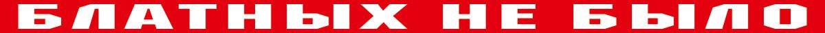 Наклейка под номер Оранжевый слоник Блатных не былоFS-80423Наклейка на рамку номерного автомобильного знака Оранжевый слоник предназначена для замены стандартных, в основном рекламирующих автосалоны, надписей. Подчеркивает настроение и индивидуальность владельца автомобиля.