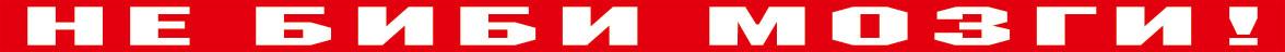 Наклейка под номер Оранжевый слоник Не биби мозги!Ветерок 2ГФНаклейка на рамку номерного автомобильного знака Оранжевый слоник предназначена для замены стандартных, в основном рекламирующих автосалоны, надписей. Подчеркивает настроение и индивидуальность владельца автомобиля.