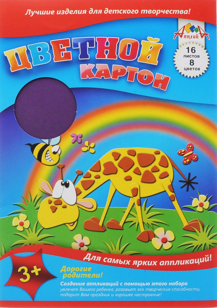Апплика Цветной картон Жираф и пчелка 16 листов 8 цветовС2421-03Цветной картон Апплика Жираф и пчелка формата А4 идеально подходит для детского творчества: создания аппликаций, оригами и многого другого.В упаковке 16 листов картона 8 разных цветов, по 2 листа каждого цвета. Картон упакован в плотную папку-конверт с окошком. Детские аппликации из цветного картона - отличное занятие для развития творческих способностей и познавательной деятельности малыша, а также хороший способ самовыражения ребенка.Рекомендуемый возраст: от 3 лет.