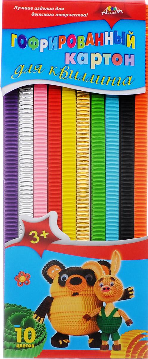 Апплика Гофрированный картон для квиллинга Веселые друзьяАБ401421Цветной гофрированный картон для квиллинга Апплика Краб позволит вашему ребенку создавать всевозможные аппликации и поделки. Набор состоит из полосок гофрированного картона 10 цветов: желтого, оранжевого, салатового, красного, розового, черного, фиолетового, золотого, серебряного и голубого. В упаковке по 6 полосок каждого цвета. Создание поделок из цветного гофрированного картона поможет ребенку в развитии творческих способностей, увлечет и подарит ему праздник и хорошее настроение.