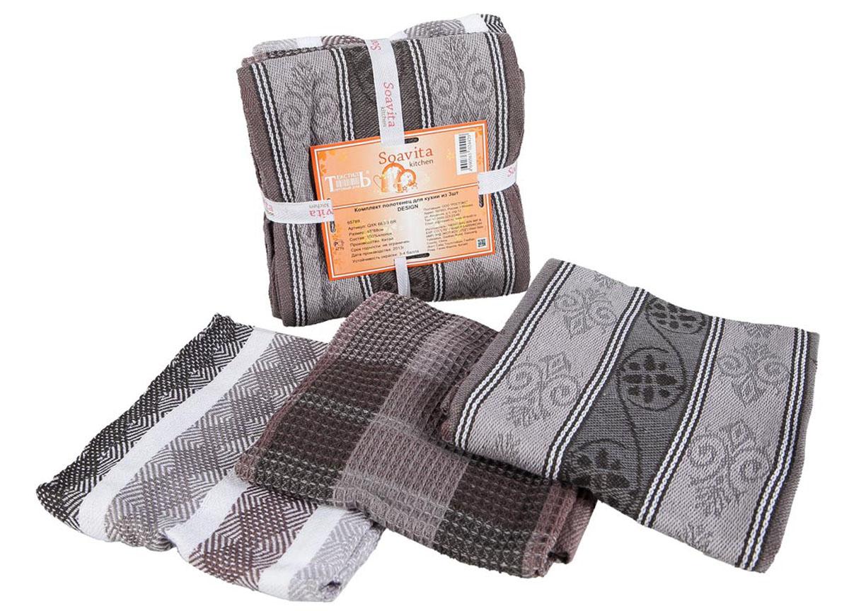 Набор кухонных полотенец Soavita Design, цвет: серый, белый, 48 х 68 см, 3 шт65789Набор Soavita Design состоит из трех полотенец, выполненных из 100% хлопка. Изделия предназначены для использования на кухне и в столовой.Набор полотенец Soavita Design - отличное приобретение для каждой хозяйки.Комплектация: 3 шт.