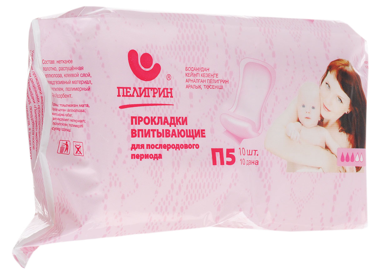 Пелигрин Прокладки впитывающие для послеродового периода П5 10 штП5Уникальная анатомическая форма прокладок Пелигрин с боковыми резинками предотвратит протекание Прокладки надёжно фиксируются, не съезжают. Прокладки мягкие и отлично впитывают, обеспечивая вам максимальный комфорт, ведь в их состав входит суперабсорбент, который превращает жидкость в гель. Дамам нужно начинать использование впитывающих прокладок со второй половины беременности, поскольку в это время увеличивается давление матки на мочевой пузырь, что вызывает необходимость чаще посещать дамскую комнату. Рекомендуется продолжать использование изделий также на протяжении послеродового периода до полного прекращения выделений.Прокладки Пелигрин необходимы в послеродовый период, понадобятся после гинекологических вмешательств, а также могут быть использованы при легкой и средней степени недержания мочи.Для фиксации прокладок рекомендуется использовать эластичные сетчатые трусики Пелигрин.Товар сертифицирован.