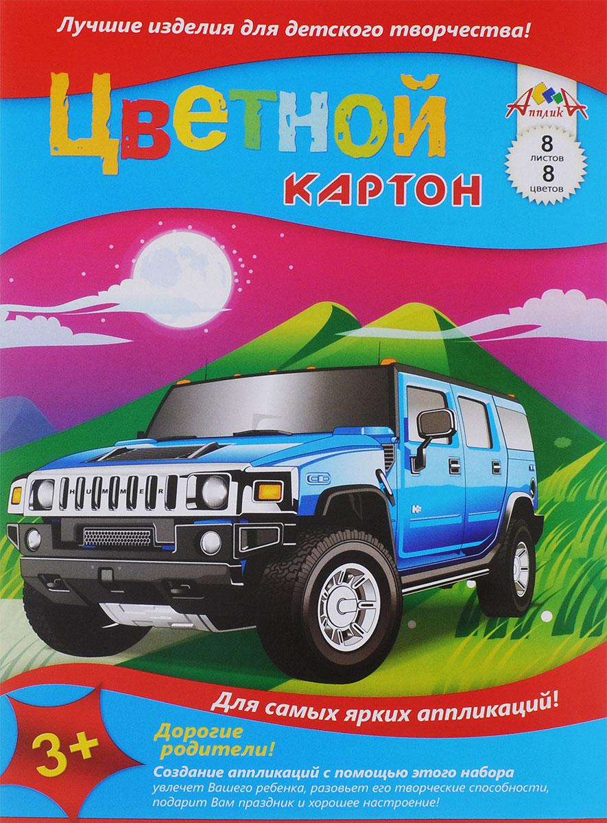 Апплика Цветной картон Автомобиль Hummer 8 листов72523WDЦветной картон Апплика Автомобиль Hummer формата А3 идеально подходит для детского творчества: создания аппликаций, оригами и многого другого.В упаковке 8 листов картона 8 разных цветов. Картон упакован в плотную папку-конверт. Детские аппликации и поделки из цветного картона - отличное занятие для развития творческих способностей и познавательной деятельности малыша, а также хороший способ самовыражения ребенка.Рекомендуемый возраст: от 3 лет.