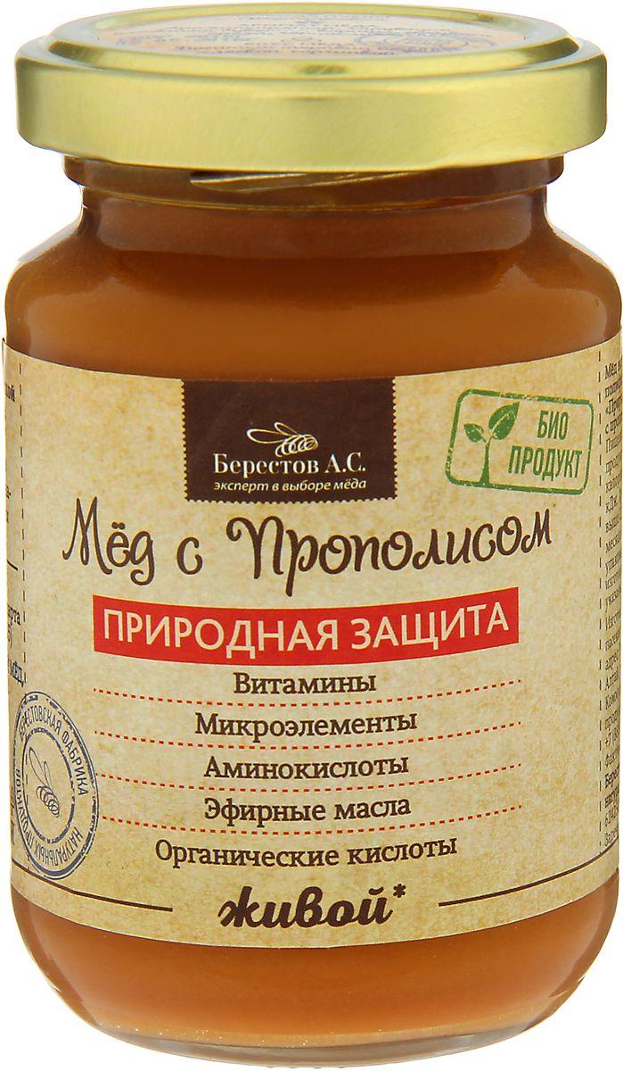 Берестов Мед с прополисом, 240 го0000007304Добавление прополиса делает мед уникальным биологическим веществомс усиленными целебными свойствами. Сочетание прополиса и мёда - это двойная доза полезных веществ!На вкус мед с прополисом сладкий с легкой горчинкойи ванильным послевкусием. Аромат приятный, бальзамический, со смолисто-медовыми нотками.Мед с прополисом может похвастаться богатым арсеналом целебных свойств и качеств. Мед и прополис - мощнейшие природные антибиотики, поэтому он должен всегда быть под рукой как природная скорая помощь. Он мгновенно обезболивает, убивает вирусы и способствует быстрому восстановлению иммунитета. Эффективен не только в чистом виде, но и в качестве ингаляций, полосканий и капель в нос или глаза. Полезен при гастритах, болезнях сердца и печени, в качестве профилактики в сезон простуд. Подходит и для наружного применения - как ранозаживляющее и в виде компрессов при суставных заболеваниях.Упаковка меда ведется холодным методом, сохраняющим 100% биологических свойств продукта.