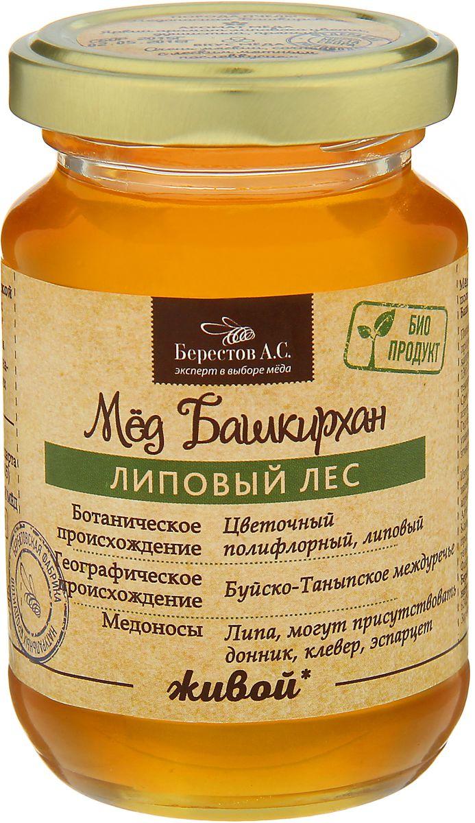 Берестов Мед Липовый лес, 240 го0000007306Мед Липовый лес - это шедевр Башкирской природы. Полифлорный мед с целой палитрой вкусов медоносных цветов липняка. У меда ярко выраженный пряный аромат липового цвета. Вкус очень мягкий и сочный, с легким мятным послевкусием.Лечебные свойства:Этот мед способен зарядить энергией на весь день. Полезен припростудных заболеваниях.Мед контролируемого места происхождения. Каждая позиция в линейке «Живой мед» обладает выраженными качественными характеристиками, вкусом и ароматом свойственным для данных сортов меда. Линейка Живого меда включена в добровольный мониторинг на качество и безопасность независимыми лабораториями.Живой мед Берестов собирается в Алтайском крае, Башкортостане, Хабаровском крае, Краснодарском крае, на Украине. Упаковка меда ведется холодным методом сохраняющим 100% биологических свойств продукта. Упаковка производится на Берестовской фабрике натуральных продуктов сертифицированной по стандарту менеджмента качества ISO.