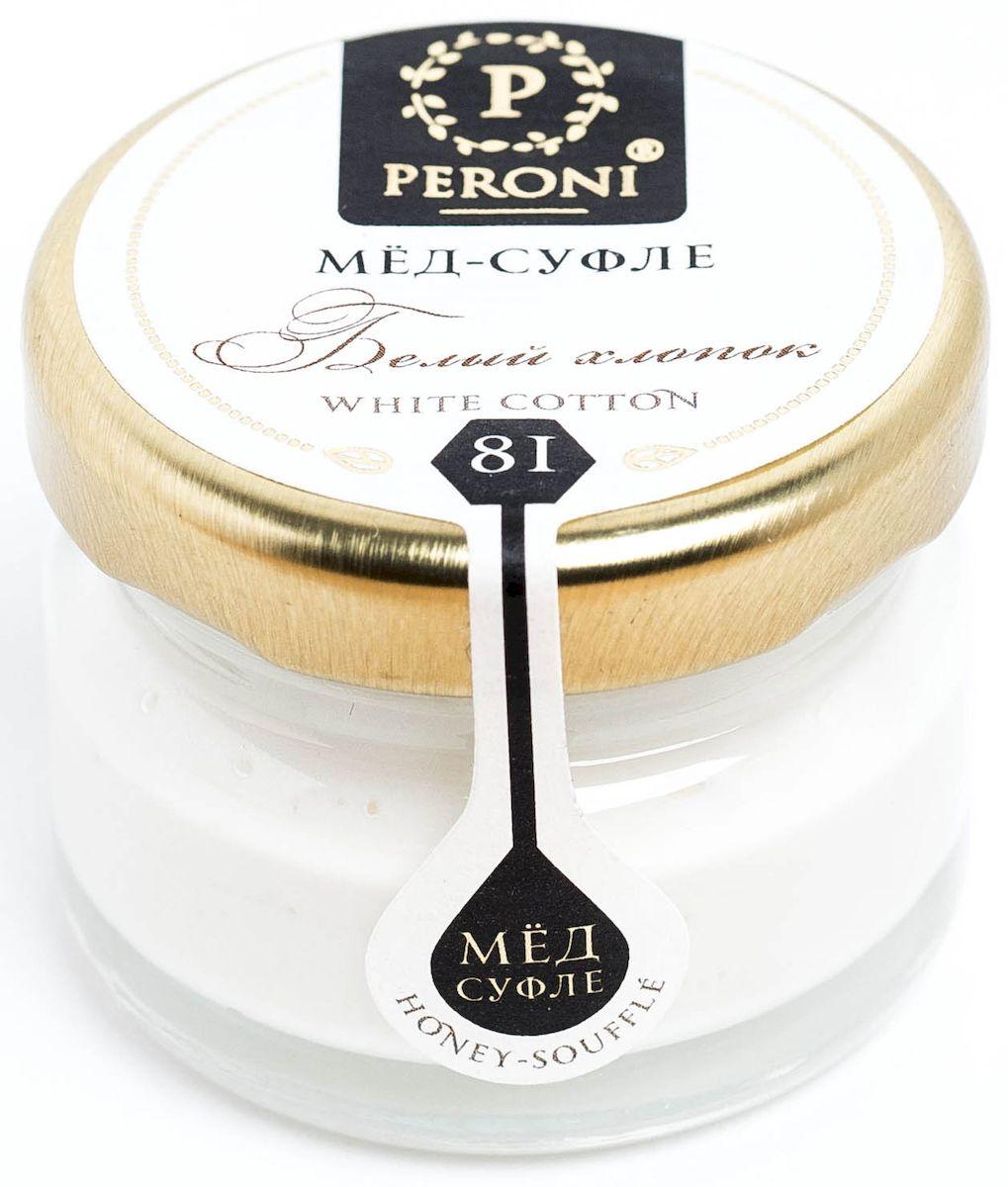 Peroni Белый хлопок мед-суфле, 30 г0120710Хлопковый мед - это уникальное творение природы, целебный эликсир с изысканным сливочно-карамельным вкусом. Мягкость, нежность, деликатность - вот основные характеристики этого меда. Он призван приносить истинное удовольствие, наслаждение и гармонию!Для получения меда-суфле используются специальные технологии. Мед долго вымешивается при определенной скорости, после чего его выдерживают при температуре 12-14 градусов, тем самым закрепляя его нужную консистенцию. Все полезные свойства меда при этом сохраняются.
