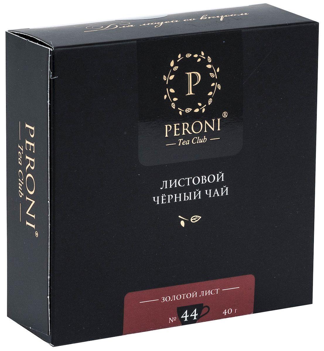 Peroni Золотой лист черный листовой чай, 40 г0120710Изысканный и мощно тонизирующий чай Peroni №44 Золотой лист стремительно и безоговорочно захватывает богатым ароматом и глубочайшим вкусом. Благодаря многогранности аромата и искусству чайных технологов, его вкус вмещает всю палитру категории красных чаев.