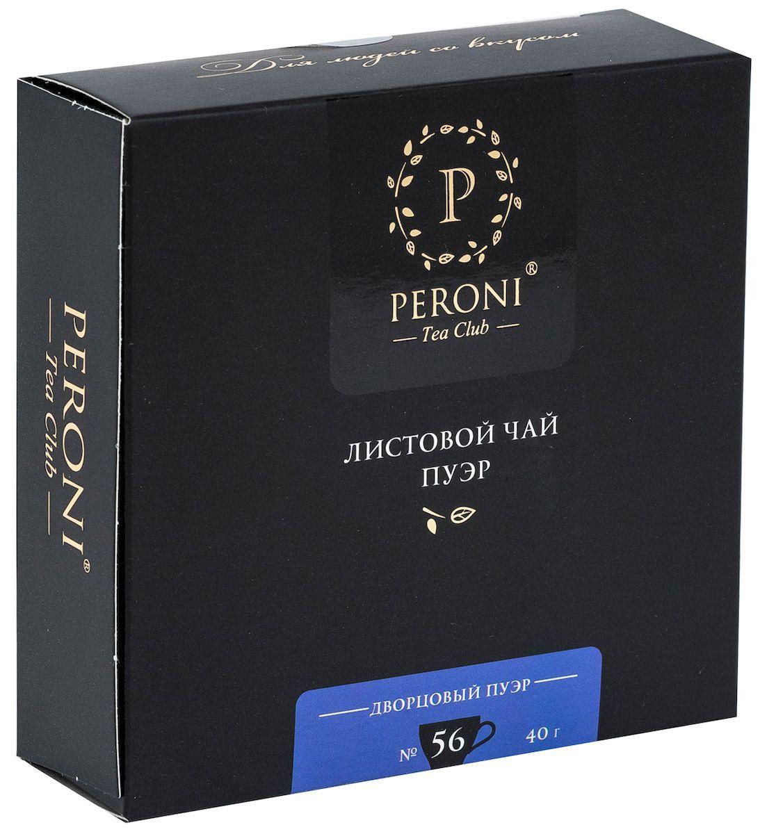 Peroni Чай Дворцовый пуэр, 40 г новогодний набор rose романтика и страсть макси peroni