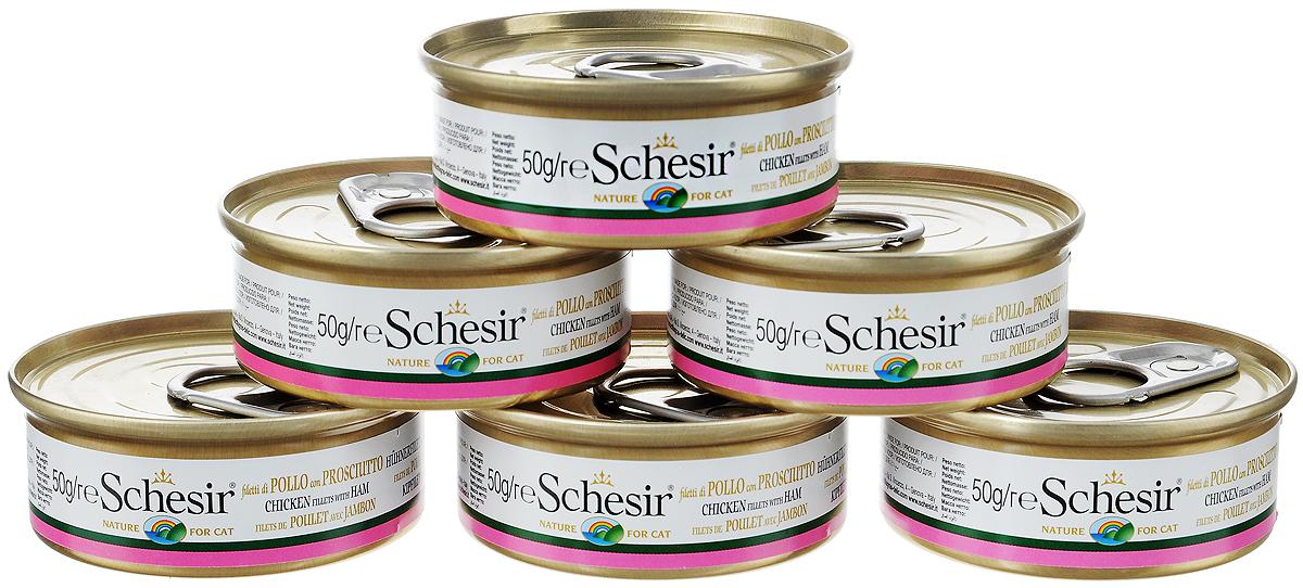 Конcервы Schesir для кошек, с филе цыпленка и ветчиной, 50 г, 6 шт0120710Консервы Schesir - это дополнительный влажный корм для кошек. Выполнены из высококачественных натуральных ингредиентов того же качества, которое используется для продуктов питания человека. Консервы не содержат красителей, стимуляторов аппетита и химических консервантов.Товар сертифицирован.