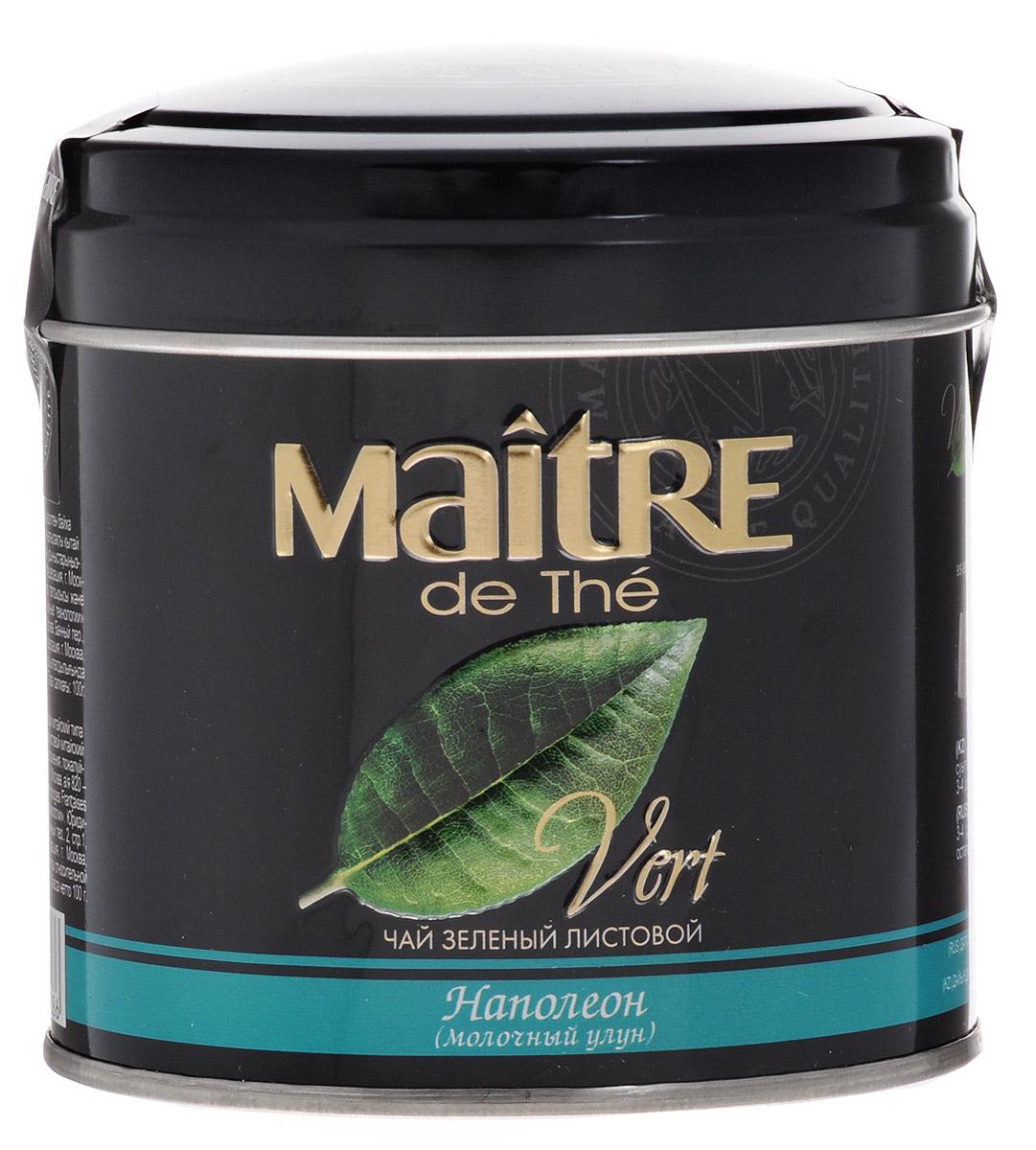 Maitre de The Наполеон (Молочный улун) зеленый листовой чай, 100 г (жестяная банка)бар030рЧай Maitre de The Наполеон с мягким молочным вкусом даёт яркий, прозрачный настой золотистого цвета. Его тонкий аромат с нежным оттенком молочной карамели напоминает нам о тех временах, когда европейские чайные традиции еще только зарождались. Исторические факты говорят о том, что в Европе смешивать чай с молоком первыми стали именно французы, а в Англию это новшество пришло значительно позднее.Чай Maitre de The Наполеон изготовлен по технологии улунских чаев в китайской провинции Фуцзянь. Появившись в Европе, он обрёл множество поклонников среди ценителей чая. Мэтр де Тэ рекомендует чай Наполеон всем тем, кто ценит в общении искренность и открытость. Этот напиток располагает к возникновению атмосферы доверия между самыми разными людьми.Чай Maitre de The Наполеон отлично подойдёт в качестве подарка, говорящего о вашем искреннем расположении.