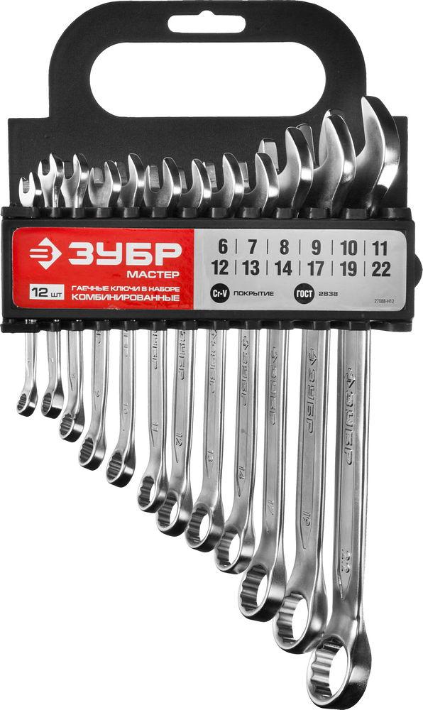 Набор комбинированных гаечных ключей Зубр Мастер, 6-22 мм, 12 шт. 27088-H1298298123_черныйКомбинированные ключи Зубр Мастер изготовлены из высококачественной хромованадиевой стали с многоступенчатой закалкой для увеличения ресурса ключа, а также обладают надежным хромированным покрытием для защиты от коррозии. Рабочие характеристики соответствуют ГОСТ 2838. Применяется для работ с шестигранным крепежом.Размер ключей: 6 мм, 7 мм, 8 мм, 9 мм, 10 мм, 11 мм, 12 мм, 13 мм, 14 мм, 17 мм, 19 мм, 22 мм.