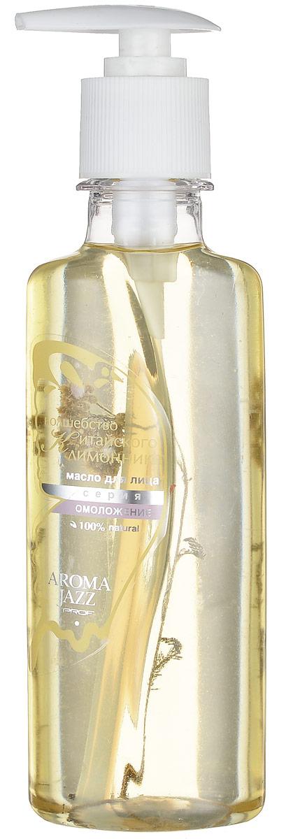 Aroma Jazz Масло жидкое для лица омолаживающее Волшебство китайского лимонника, 200 млFS-00897Действие: глубоко питает и омолаживает зрелую кожу, повышает антибактериальный барьер, разглаживает морщины. Обладает сильным тонизирующим действием, что позволяет ускорить обновление клеток, заживление ран и язв. Противопоказания: аллергическая реакция на составляющие компоненты. Срок хранения: 24 месяца. После вскрытия упаковки рекомендуется использование помпы, использовать в течение 6 месяцев. Не рекомендуется снимать помпу до завершения использования.