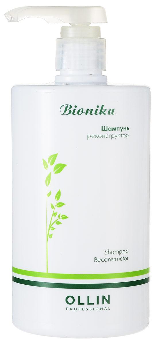 Ollin Шампунь реконструктор BioNika Shampoo Reconstructor 750 млFS-00897Шампунь реконструктор Ollin BioNika Shampoo Reconstructor для сильно поврежденных волос деликатно очищает, восстанавливает и регенерирует поврежденные слои волоса.В состав шампуня входят: Церамиды - Усиливают клеточный мембранный комплекс волоса, восстанавливают цемент между клетками кутикулы.Креатин С-100 - натуральные производные аминокислот. Сглаживают кутикулу, увеличивают объем, придают жизненную силу волосам, делают их более мягкими, гладкими и блестящими.Эластин - натуральный кондиционирующий компонент для волос