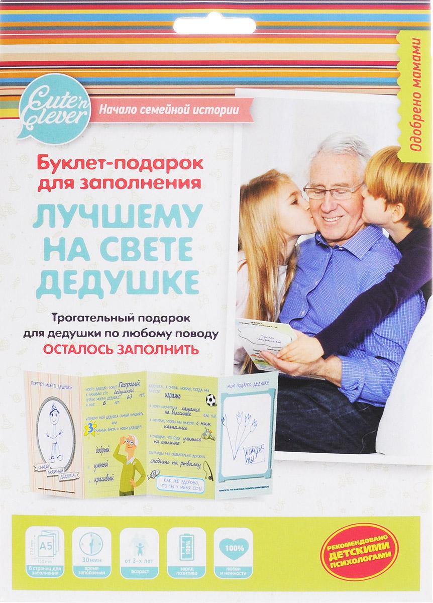 Cute'n Clever Буклет-подарок для заполнения Лучшему на свете дедушке