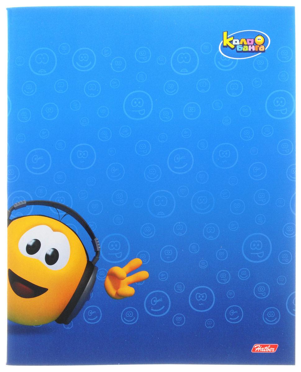 Hatber Тетрадь Веселые смайлики Колобанга 48 листов в клетку 48Т5вмВ1_1511072523WDТетрадь Hatber Веселые смайлики Колобанга отлично подойдет для занятий школьнику, студенту, а также для различных записей.Обложка, выполненная из плотного картона, позволит сохранить тетрадь в аккуратном состоянии на протяжении всего времени использования. Обложка украшена изображением героев мультфильма Колобанга.Внутренний блок тетради, соединенный двумя металлическими скрепками, состоит из 48 листов белой бумаги. Стандартная линовка в клетку голубого цвета дополнена полями, совпадающими с лицевой и оборотной стороны листа. В верхнем углу каждой странички находится разделенное точками место для даты, в нижнем - пустые квадратики для номеров страниц.