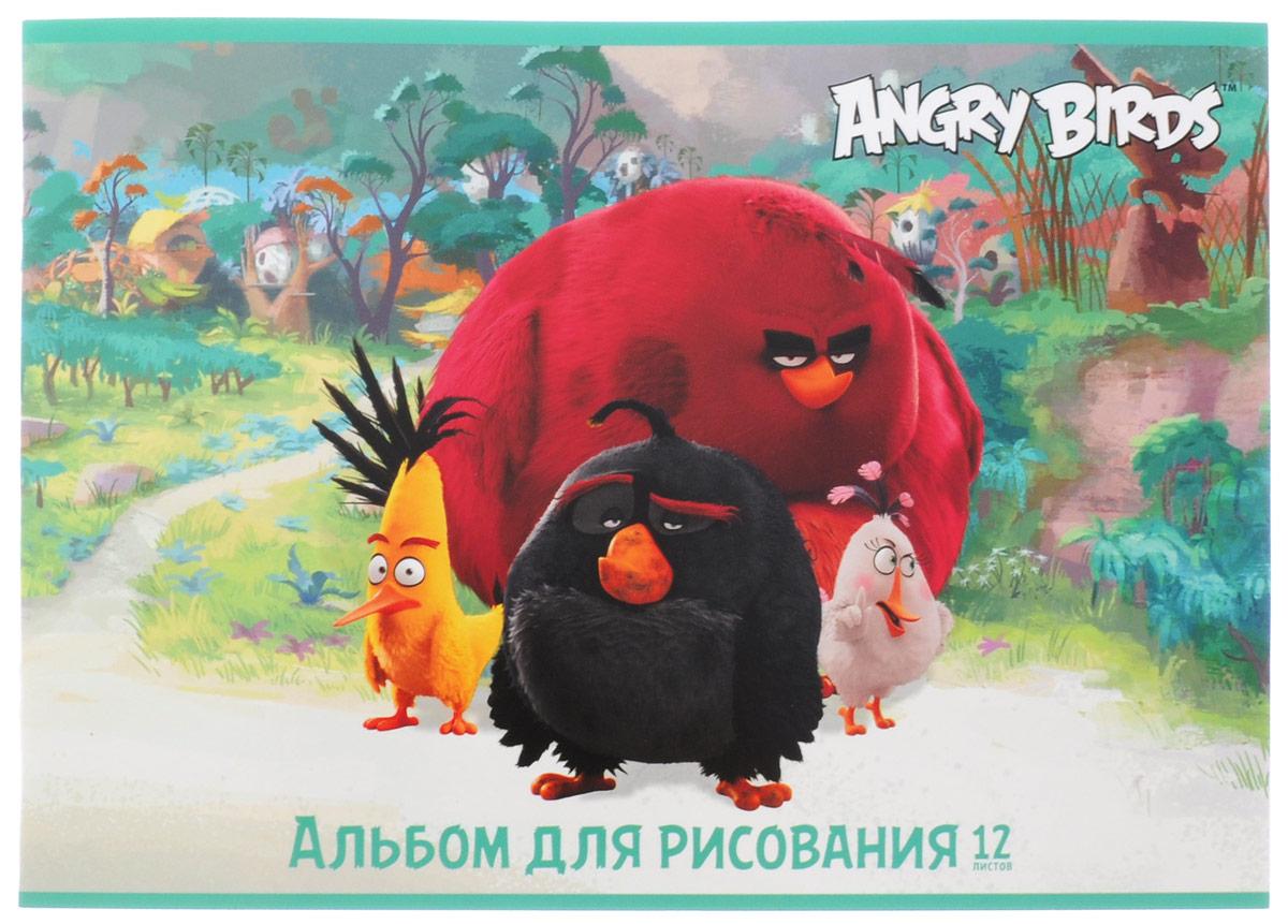 Hatber Альбом для рисования Angry Birds 12 листов 152912010440Альбом для рисования Hatber Angry Birds непременно порадует маленького художника и вдохновит его на творчество.Альбом изготовлен из белоснежной бумаги с яркой обложкой из плотного картона, оформленной изображением персонажей мультфильма по мотивам популярной игры Angry Birds. Внутренний блок альбома состоит из 12 плотных листов. Способ крепления - металлические скрепки. Высокое качество бумаги позволяет рисовать в альбоме карандашами, фломастерами, акварельными и гуашевыми красками.