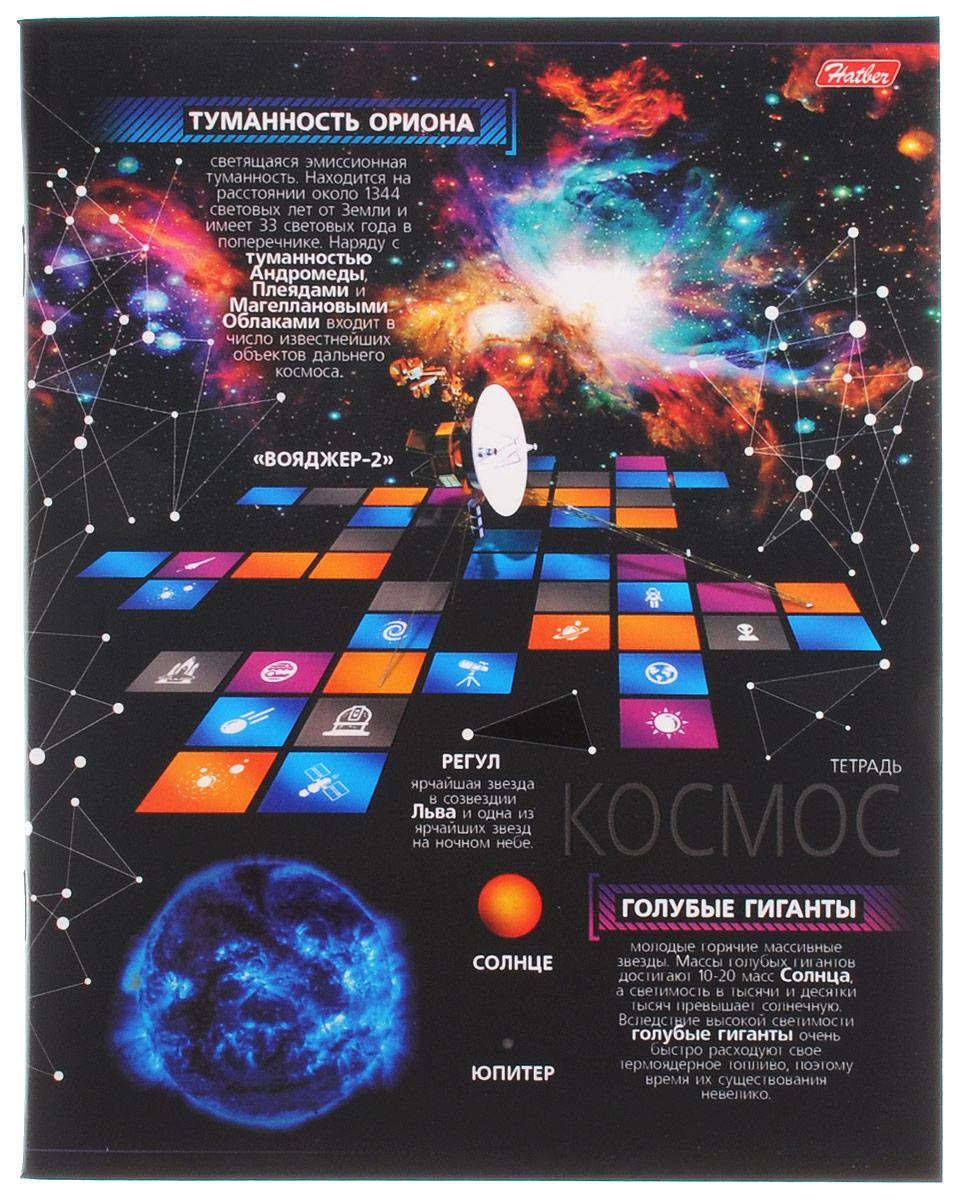 Hatber Тетрадь Космос 48 листов в клетку 48Т5вмВ1_1498372523WDТетрадь Hatber Космос отлично подойдет для занятий школьнику, студенту, а также для различных записей.Обложка, выполненная из плотного картона, позволит сохранить тетрадь в аккуратном состоянии на протяжении всего времени использования. Обложка оформлена изображением различных астрономических объектов и дополнена полезной информацией о некоторых из них. Внутренний блок тетради, соединенный двумя металлическими скрепками, состоит из 48 листов белой бумаги. Стандартная линовка в клетку голубого цвета дополнена полями, совпадающими с лицевой и оборотной стороны листа. В верхнем углу каждой странички находится разделенное точками место для даты, в нижнем - пустые квадратики для номеров страниц.